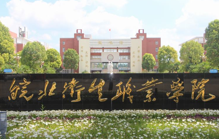 皖北卫生职业学院