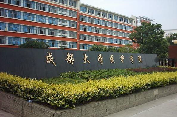 成都大学医护学院